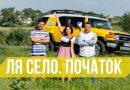 "Максим Безека: ""Ля Село"", початок"