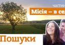 Місія — в село, частина друга: пошуки будинку