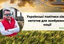 Дмитрий Соломчук: «Украинские политики сеют негатив для зомбирования нации»
